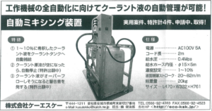 日刊工業新聞ミキシング広告201711